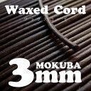 ワックスコード◆木馬#520 3mm幅 メートル単位のカット販売◆MOKUBA