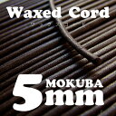 ワックスコード◆木馬#560 約4〜5mm幅 メートル単位のカット販売◆MOKUBA