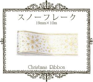 ◆青山リボン:スノーフレーク ホワイト19mm×10m(6993-01)◆クリスマスプレゼントのラッピング等に。