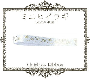 ◆青山リボン:ミニヒイラギ ホワイト6mm×46m(7720-01)◆クリスマスプレゼントのラッピング等に。
