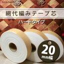 網代編みテープ芯◆HAR−20 ハードタイプ 20mm幅×16m巻◆片面接着タイプ/あじろ編みテープ芯/日本製
