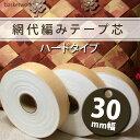 網代編みテープ芯◆HAR−30 ハードタイプ 30mm幅×16m巻◆片面接着タイプ/あじろ編みテープ芯/日本製