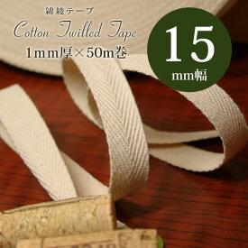 ◆綿綾テープ 1mm厚×15mm幅×50m巻 生成◆