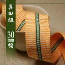 ◆真田紐 30mm幅 約11m巻 1反◆お祭り用品 箱紐
