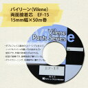 布用両面熱接着テープ◆バイリーンEF−15 《15mm幅×50m巻》◆Vilene