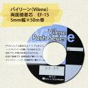 布用両面熱接着テープ◆バイリーンEF−15 《5mm幅×50m巻》◆Vilene 両面接着芯地