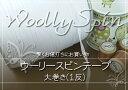 ◆ウーリースピンテープ大巻き(白・その他)◆手芸 ニット製品の伸び止めテープ マスクのひもに