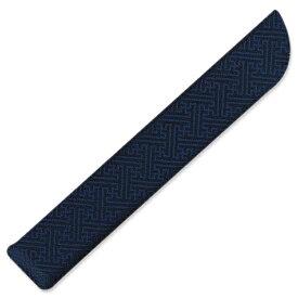 男性用扇子袋 扇子8-9寸用(約29cm) 紗綾形 (さやがた)紺