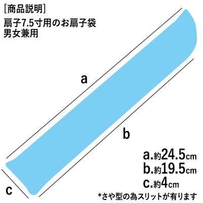 扇子7.5寸用扇子袋正絹名物裂横縞笹蔓文象牙