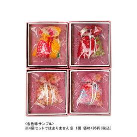 【京の香り】和雑貨 匂い袋 取混ぜ暖色系 お香