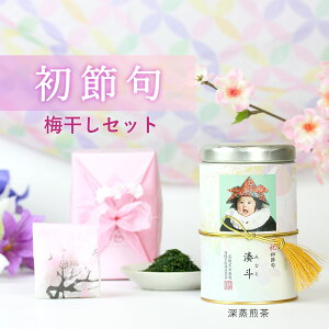 初節句【送料無料】木箱入りフォトカン緑茶ラベルF1本&紀州大粒はちみつ漬け梅干し 伊藤茶園 内祝い 女の子 桃の節句 男の子 端午の節句 両親 祖父母 ギフト 孫 写真 名入れ フォト缶 お年