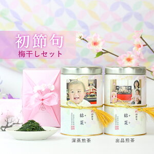 初節句【送料無料】木箱入りフォトカン緑茶ラベルF2本(深蒸し煎茶、出品煎茶)&紀州大粒はちみつ漬け梅干し 伊藤茶園 内祝い 女の子 桃の節句 男の子 端午の節句 両親 祖父母 ギフト 孫 写真