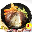 【送料無料】温めるだけ!チーズインハンバーグ/220g×4個セット【冷凍・国産】