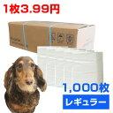 【特典付】業界最安値に挑戦【超お徳用1000枚】小型犬用 超薄型 ペットシーツ レギュラー 200枚×5P (白色) 犬・猫・…