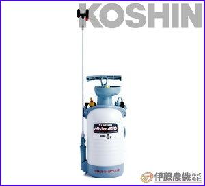 工進 蓄圧式噴霧器 ミスターオート 5L 伸縮ノズル HS-503W 【KOSHIN/蓄圧式噴霧器/ミスターオート/代引不可】