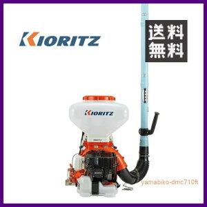 やまびこ 共立 背負動力散布機 DMC710FT [26Lタンク] [排気量:58.2cc][畦畔噴頭付] 【KIORITZ/YAMABIKO/防除/動散・動噴】