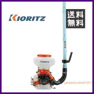 やまびこ 共立 背負動力散布機 DME310F-13 [13Lタンク] [排気量:30.5cc][畦畔噴頭付] 【KIORITZ/YAMABIKO/防除/動散・動噴】