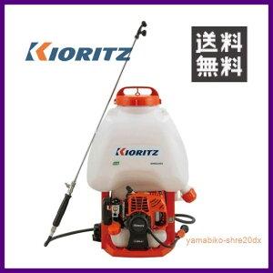 やまびこ 共立 背負動力噴霧機 SHRE20DX [20Lタンク] [排気量:21.2cc] 【KIORITZ/YAMABIKO/防除/動散・動噴】