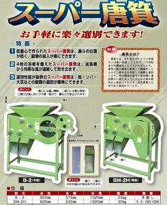 スーパー唐箕 手回し式 B-2 【代引不可/笹川農機/SASAGAWA】