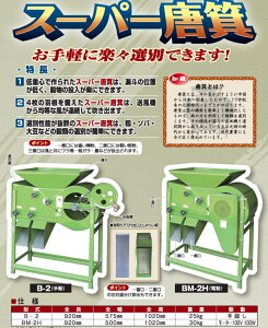 スーパー唐箕 モーター式 BM-2H 【代引不可/笹川農機/SASAGAWA】