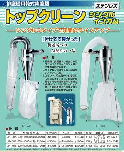 乾燥機用集塵機 トップクリーン シングルインカム LP-50B 【代引不可/笹川農機/SASAGAWA】