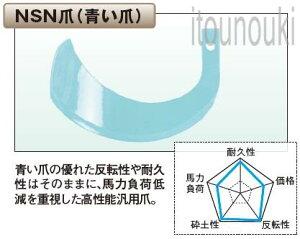 太陽 三菱ロータリー用 NSN爪(新青爪) 38本セット [THA77003] 適合をお確かめ下さい