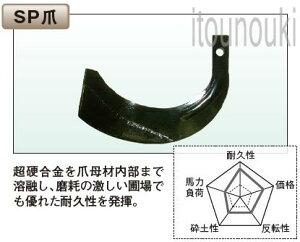 太陽 三菱ロータリー用 SP爪 36本セット [THA71697] 適合をお確かめ下さい