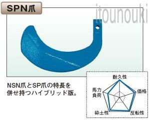 太陽 三菱ロータリー用 SPN爪 36本セット [THA74018] 適合をお確かめ下さい