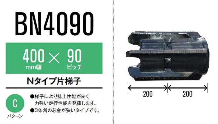 東日興産コンバイン用クローラ400×90×47(400*90*47)BN4090472本セット【代引不可/送料無料/40%OFF】