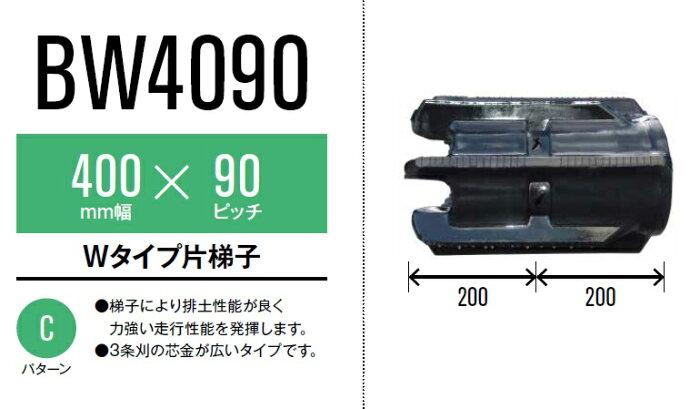 東日興産コンバイン用クローラ400×90×40(400*90*40)BW4090402本セット【代引不可/送料無料/40%OFF】