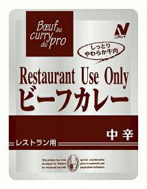 ニチレイフーズ レストランユースビーフカレー 中辛(30パック入り)