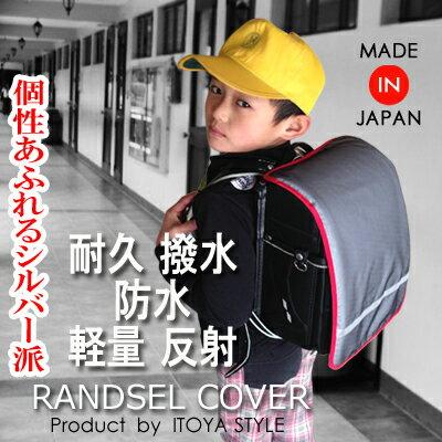 【ランドセルカバー ■シルバー■ 男の子】透明ではなく、女の子も耐久性抜群 ランドセルを丈夫 長持ち 雨 防水 反射 日本製