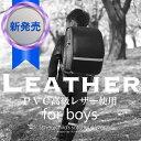 【ランドセルカバー 男の子 ●レザー●】DM便(メール便)なら送料無料。ランドセルに 雨 防水 汚れ防止 日本製 反射材付きのシンプルで上品なデザイン