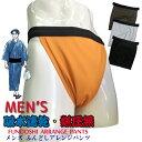 【ふんどし 褌 ふんどしパンツ メンズ 男性用 ■吸水速乾■】 下着 肌着 日本製