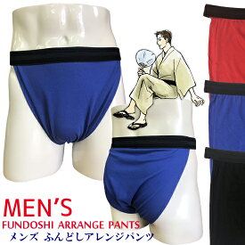 【ふんどし 褌 ふんどしパンツ メンズ 男性用 ■天竺■】 下着 肌着 日本製