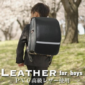 【ランドセルカバー 男の子 ●レザー●】男の子 おしゃれ 雨 防水 汚れ防止 日本製 反射材付きのシンプルで上品なデザイン