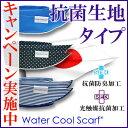 ひんやりスカーフ【ウォーター クールスカーフ】【抗菌加工生地 おしゃれ】暑さ対策に 吸水ポリマーで吸熱作用 レディース 子供用もあ…