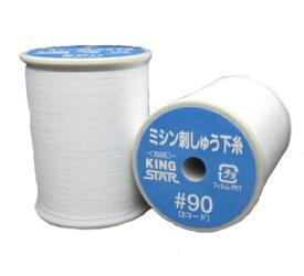 【フジックス】 キングスター ミシン刺しゅう下糸 90番/1000m ※3巻1単位での出荷です