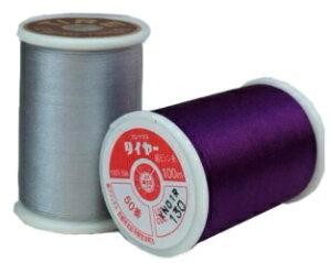 【フジックス】タイヤー絹ミシン糸 #50/100m-4 ※3巻1単位での出荷です