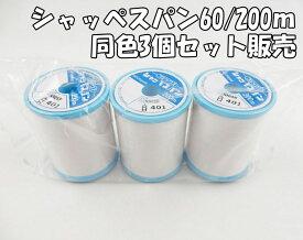 【フジックス】シャッペスパン普通地用ミシン糸 60番/200m同色3個セット商品