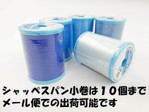 【フジックス】 シャッペスパン 普通地用ミシン糸 60番/200m-1バラ売り