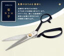 【クロバー】裁ち鋏布切鋏 紫宇 一つ星 24cm