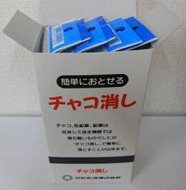 【三和化成】 チャコ消しペン(シミ抜き・しみぬき・しみ抜き)6本入り 箱売り特価