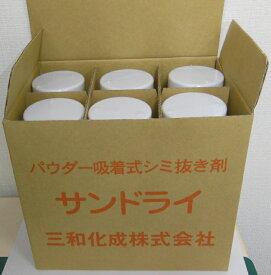 【三和化成】 繊維用シミ抜き剤業務用 サンドライ 420ml(シミ抜き・しみぬき・しみ抜き)6本入り 箱売り特価