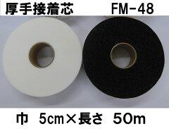 袖芯厚手FM-4850mmX50m