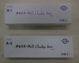 【アドガー工業】 チャコエース2 太芯細芯ツインタイプ×10本入こちらは箱売りの商品となっております。ばら売りではございませんのでご注意ください。