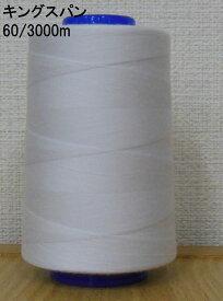 【フジックス】 キング スパン業務用・工業用ミシン糸60番/3000m-カラー白・黒・生成り No.1〜41