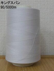 【フジックス】 キング スパン業務用・工業用ミシン90番/5000m-1カラー白・黒・生成り No.1〜41