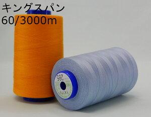 【フジックス】 キング スパン業務用・工業用ミシン糸60番/3000m-5カラーNo.184〜231