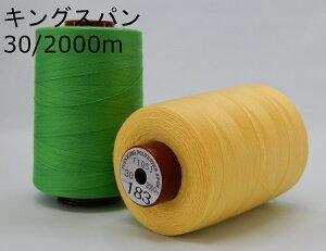 【フジックス】 キング スパン ミシン糸30番/2000m-9カラーNo.360〜735